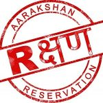 Essay on Reservation in Hindi